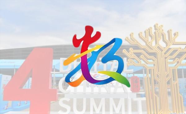 LILLIPUT 2021 The 4th Digital China Summit